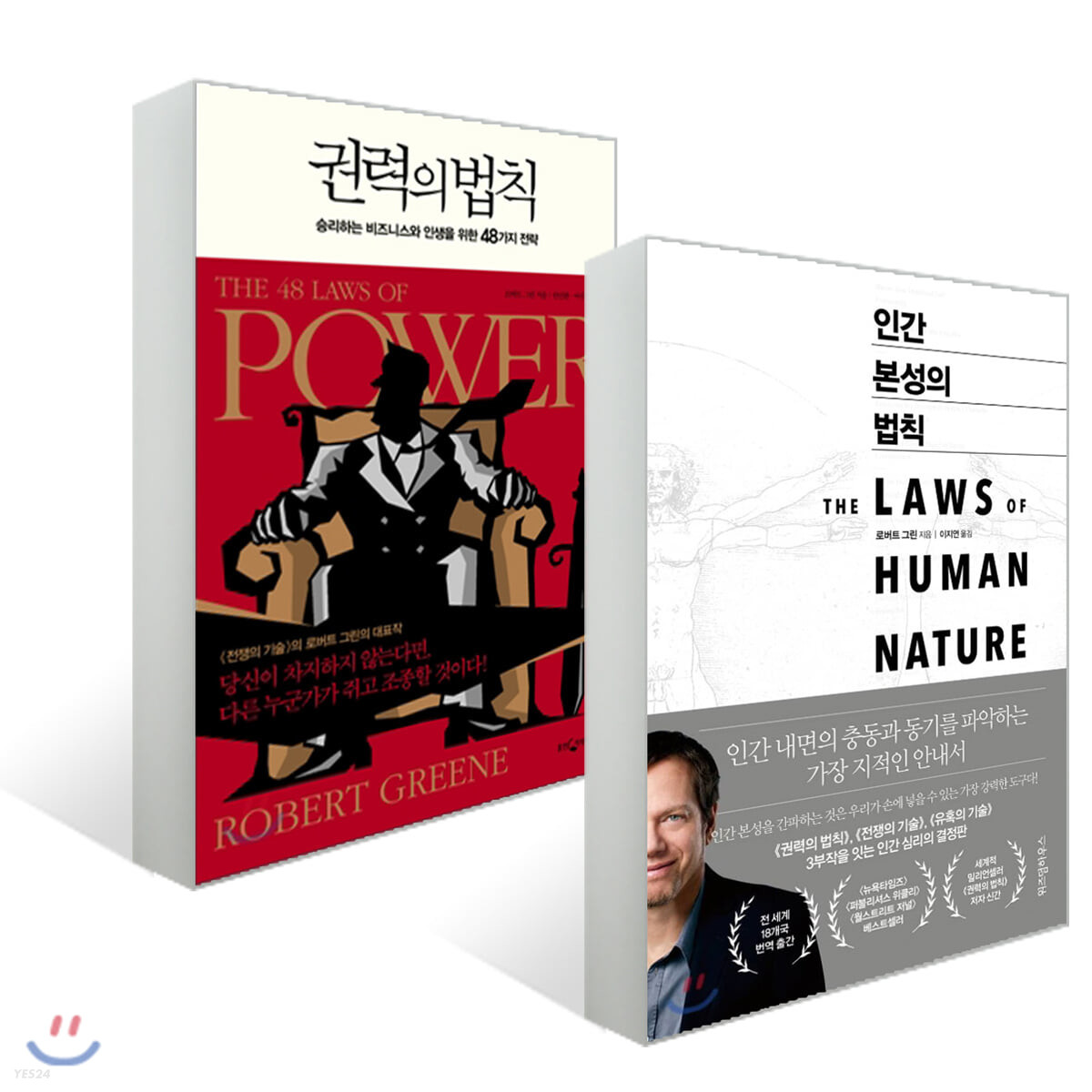 인간 본성의 법칙 + 권력의 법칙