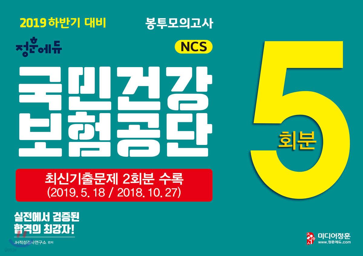 2019 하반기 NCS 국민건강보험공단 최신기출문제 + 봉투모의고사 총 5회분