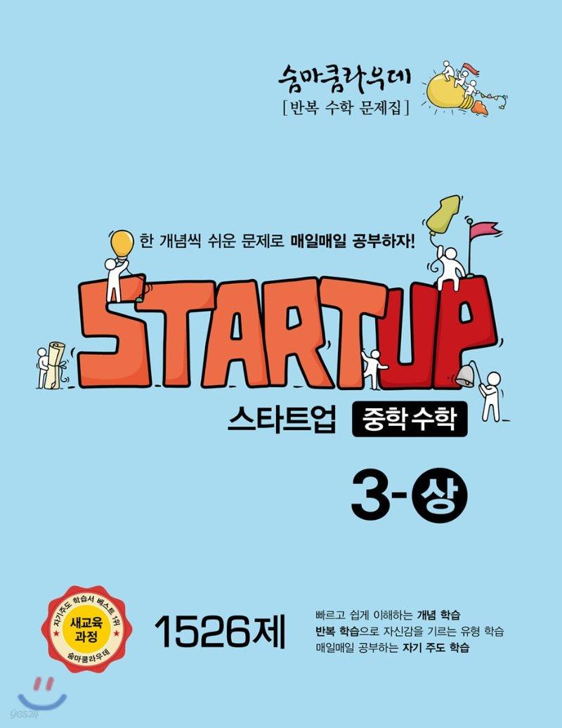 숨마쿰라우데 스타트업 중학수학 3-상 (2021년용)
