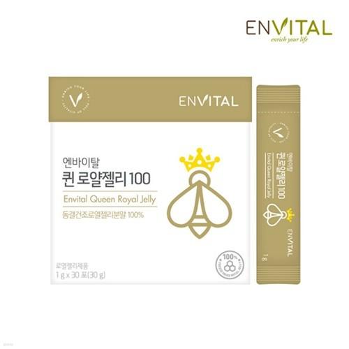 엔바이탈 퀸 로얄젤리100 (1달분/30포)