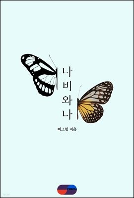 나비와 나