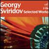 게오르기 스비리도프 대표 작품 모음집 (Georgy Sviridov: Selected Works)