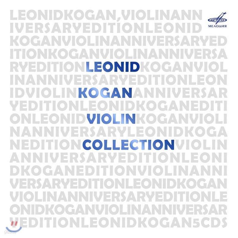 레오니드 코간 탄생 95주년 기념 에디션 (Leonid Kogan - Violin Collection)