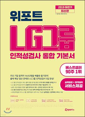 2019 하반기 위포트 LG그룹 인적성검사 통합 기본서