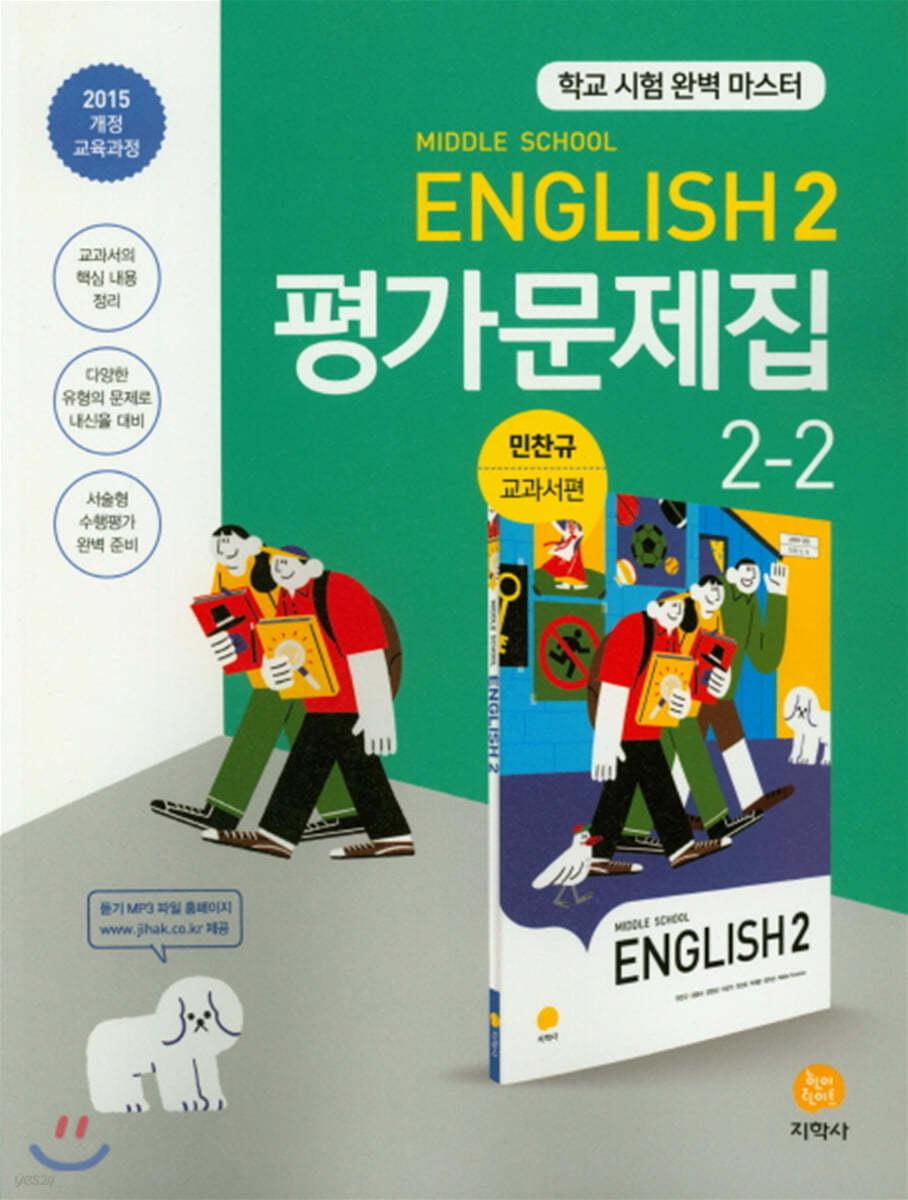 Middle School English 2 평가문제집 2-2 민찬규 교과서편 (2021년용)