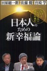 日本人のための新「幸福論」