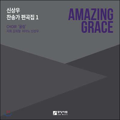 신상우 - 찬송가 편곡 1집 (Amazing Grace)