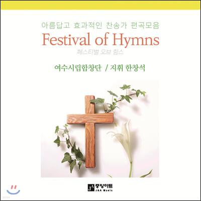 한창석 - 페스티벌 오브 힘스 (Festival of Hymns)