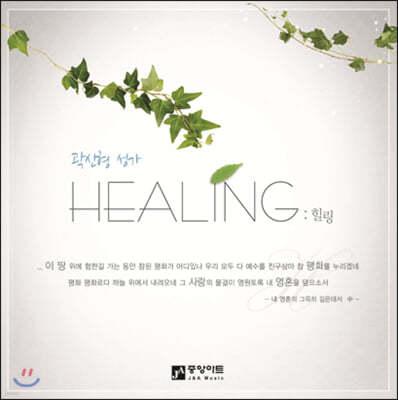 곽신형 - 성가 (Healing)
