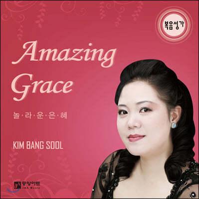 김방술 - 놀라운 은혜 (Amazing Grace)