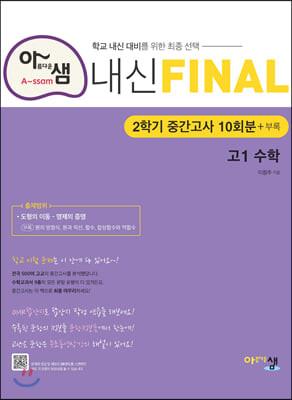 아샘 내신 FINAL 파이널 고1 수학 2학기 중간고사 (2021년용)