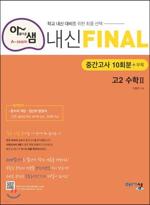 아샘 내신 FINAL 파이널 고2 수학 2 중간고사 (2021년용)