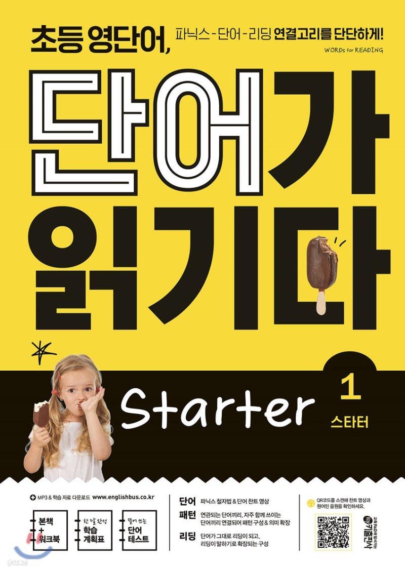 초등 영단어, 단어가 읽기다 Starter 1