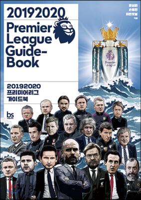 20192020 프리미어리그 가이드북