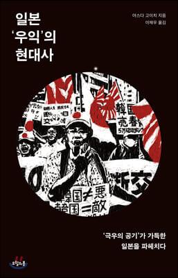 일본 '우익'의 현대사