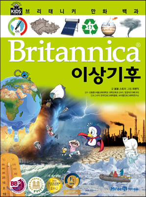 브리태니커 만화 백과 : 이상기후