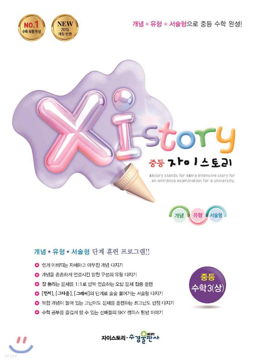 Xi Story 자이스토리 중등 수학3 (상) (2021년용)