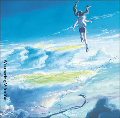 날씨의 아이 애니메이션 음악 (Weathering With You OST by Radwimps)