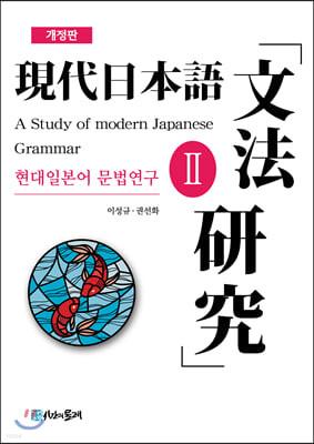 현대일본어 문법연구 2