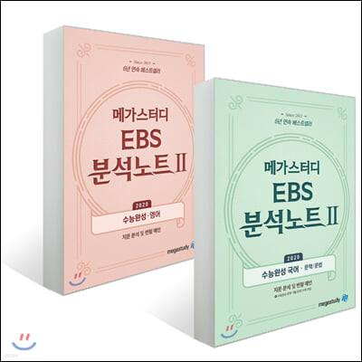메가스터디 EBS 분석노트2 수능완성 국어 + 영어 세트 (2019년)