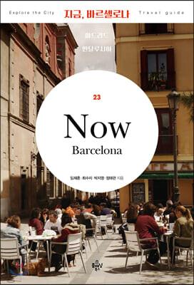 지금, 바르셀로나
