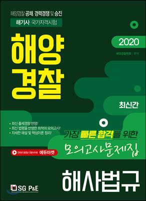 2020 해양경찰 해사법규 모의고사문제집
