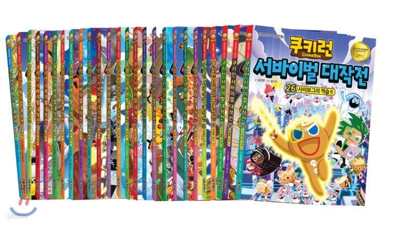 쿠키런 서바이벌 대작전 1~26권 세트