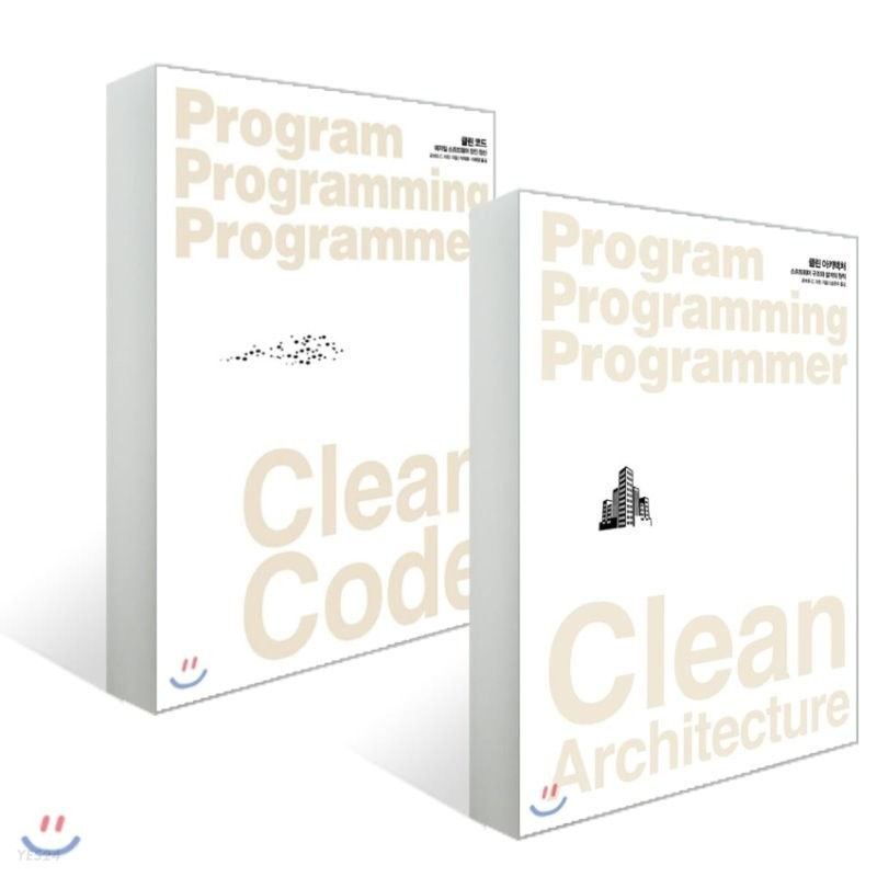 클린 코드 + 클린 아키텍처 세트