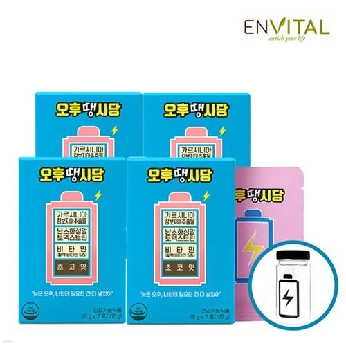 엔바이탈 맛있는 초코 다이어트 오후땡시당(1달분/4박스) ★전용보틀증정★