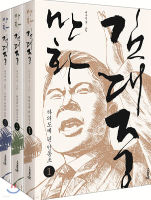 만화 김대중 세트