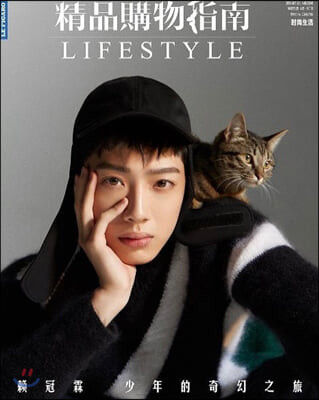 LIFESTYLE (월간) : 2019년 08월 : 라이관린 커버 (포스터 2장 포함 580 x 875 mm)