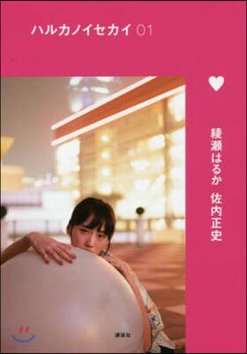 ハルカノイセカイ(01)台灣