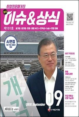 2019 취업전문매거진 최신 이슈&상식 9월호