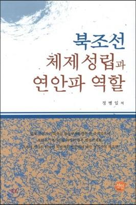 북조선 체제 성립과 연안파 역할