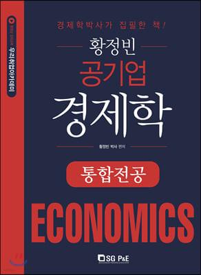 황정빈 공기업 경제학 통합전공