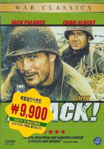 [dvd] 어택 (Attack)