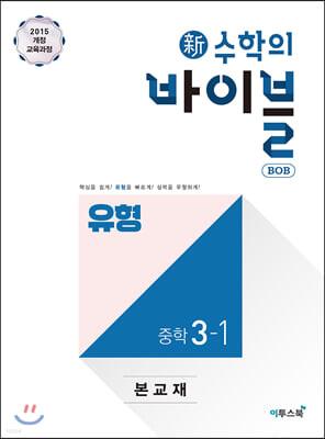 신 수학의 바이블 BOB 유형 중학 수학 3-1 (2021년용)