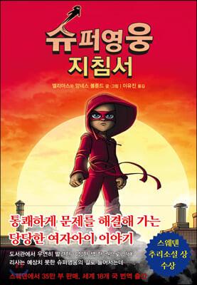 슈퍼영웅 지침서 1