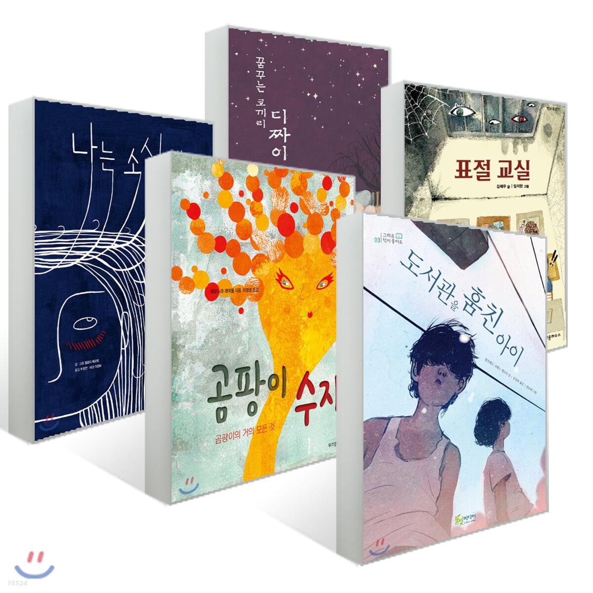 경남독서한마당 베스트 2 세트