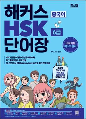 해커스 중국어 HSK 6급 단어장