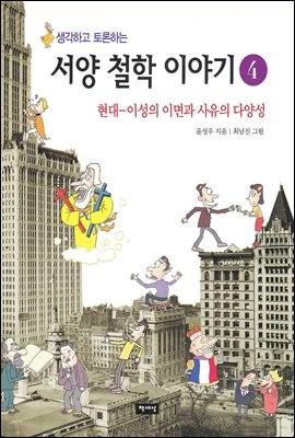 생각하고 토론하는 서양 철학 이야기 4 - 현대