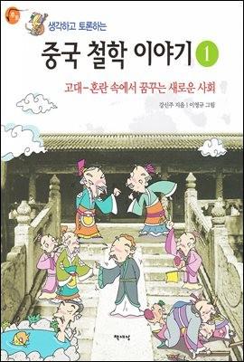 생각하고 토론하는 중국 철학 이야기 1 - 고대