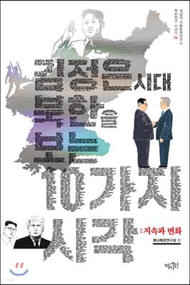 김정은 시대 북한을 보는 10가지 시각