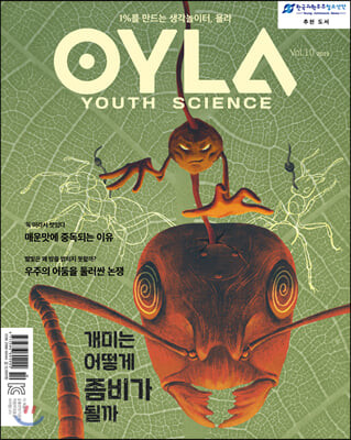 욜라 OYLA Youth Science (격월) : vol.10 [2019]