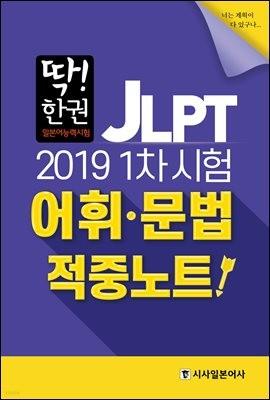 딱! 한권 JLPT 일본어능력시험 2019년 1차시험 어휘/문법 적중 노트