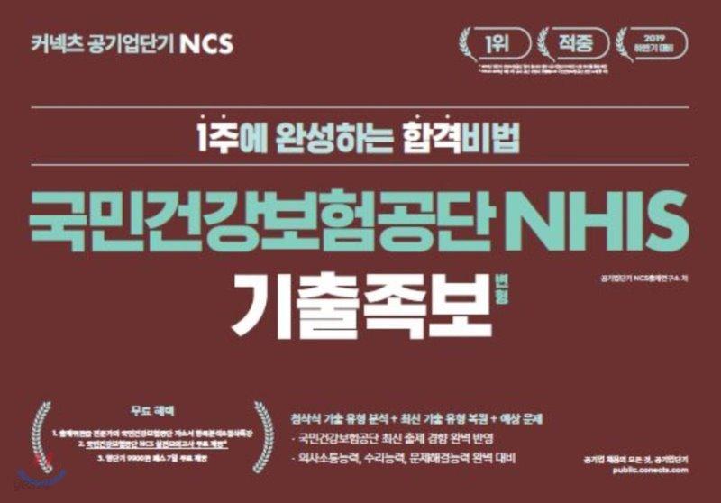 2019 공기업단기 NCS 국민건강보험공단 NHIS 기출 변형 족보