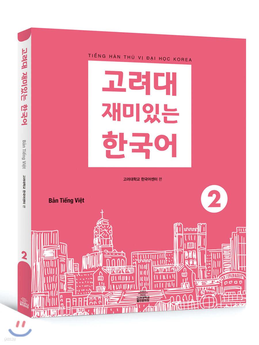 고려대 재미있는 한국어 2 (베트남어판)