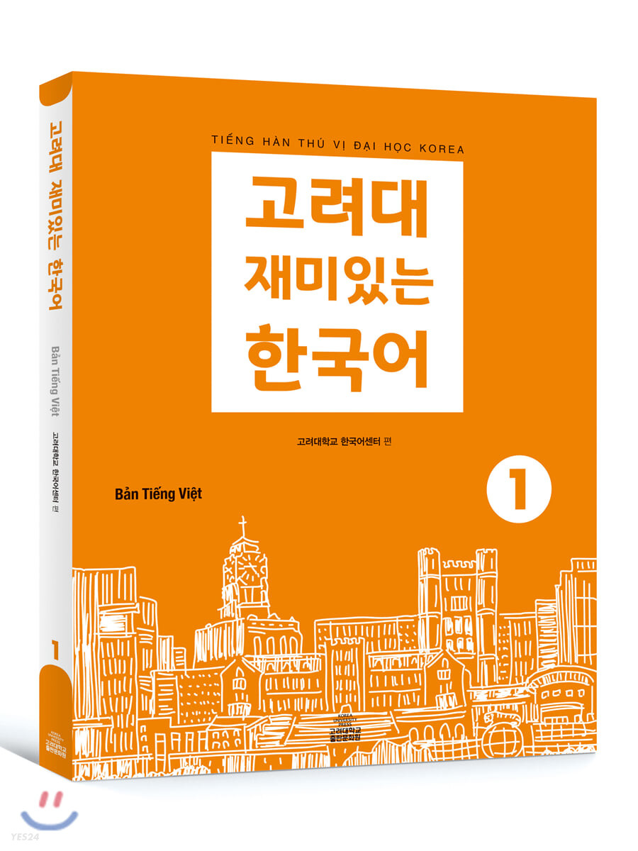 고려대 재미있는 한국어 1 (베트남어판)
