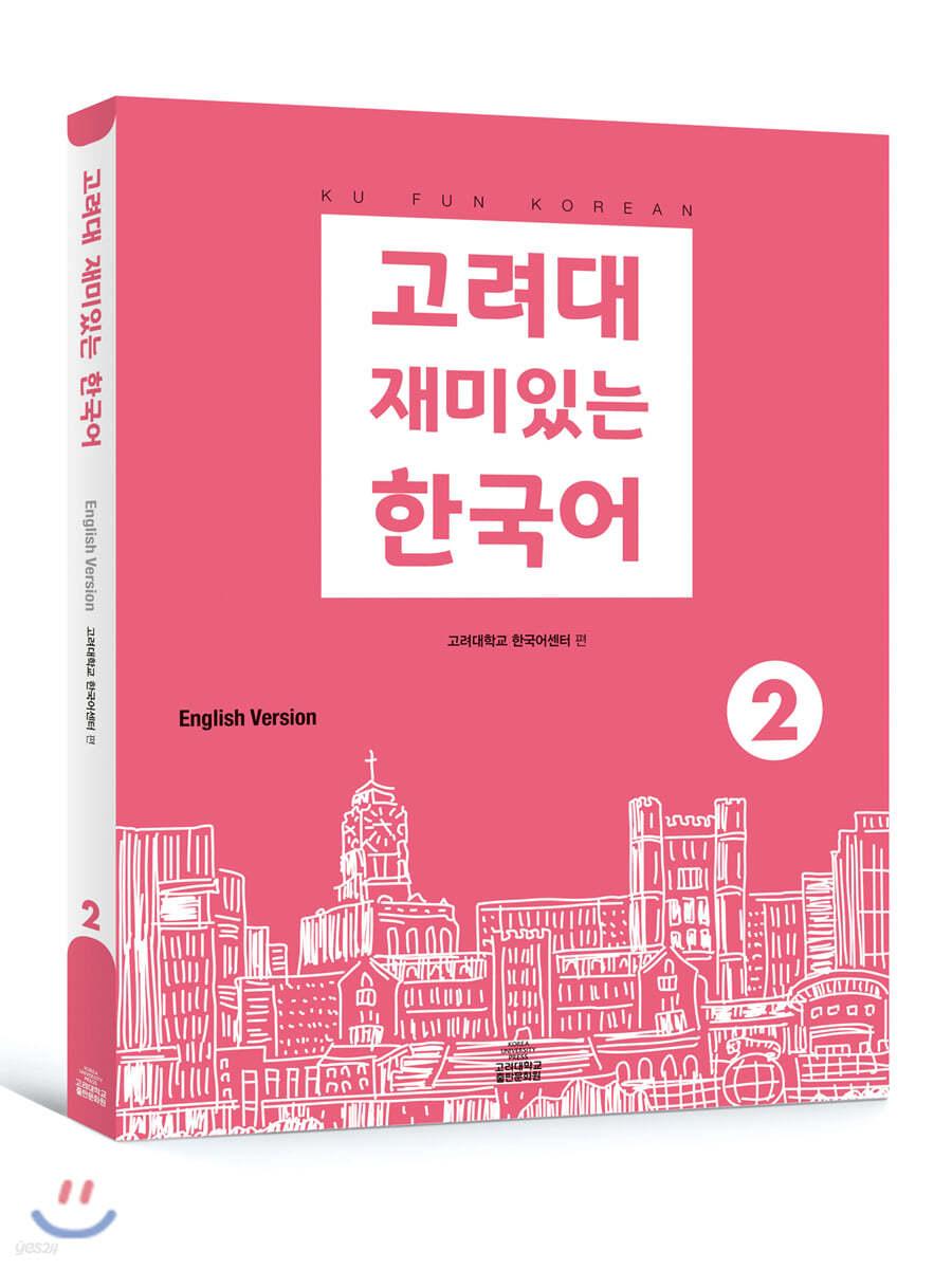 고려대 재미있는 한국어 2 (영어판)