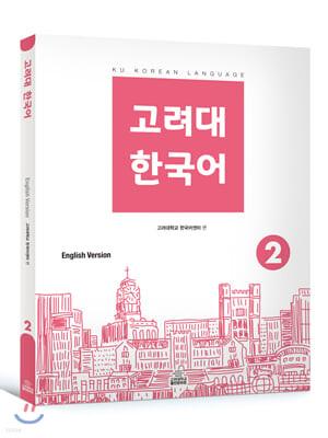고려대 한국어 2 (영어판)